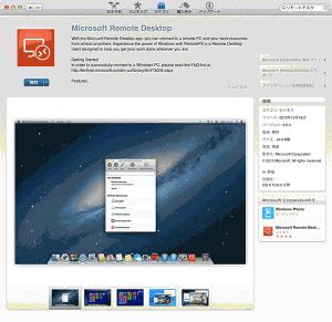 Remote_Desktop_app02