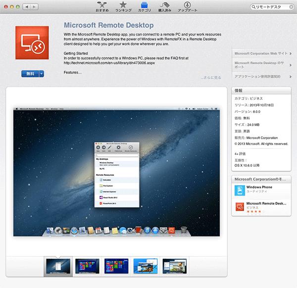 App StoreからMicrosoft Remote Desktopのアプリをダウンロードしてインストールします