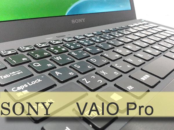 SONYの薄型かつ軽量で高速PCVaio Pro11を用意しました
