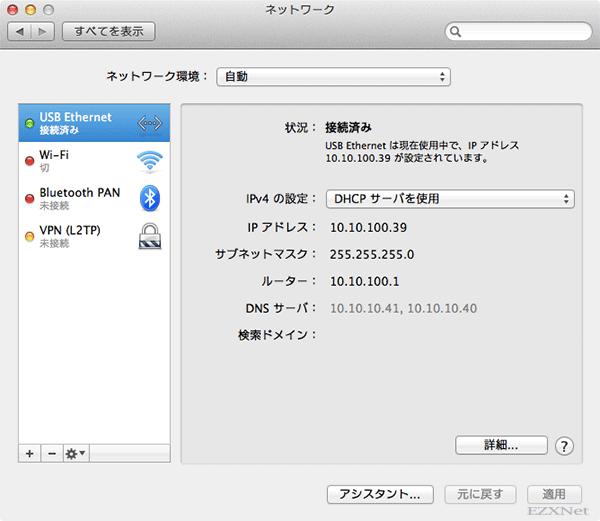 USB経由のEthernetを接続してインターネットアクセス出来る状態にしています