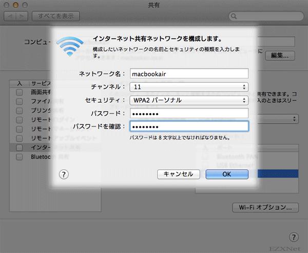 Wi-Fiオプションでインターネット共有のネットワーク構成をします