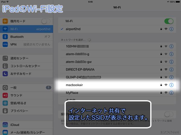 iPadで行う場合はWi-Fi設定画面で上記で設定をしたSSIDを選択します