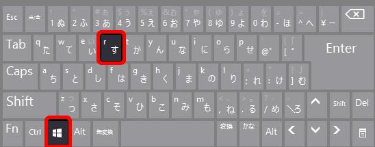 Windowsキー+Rを同時に押します