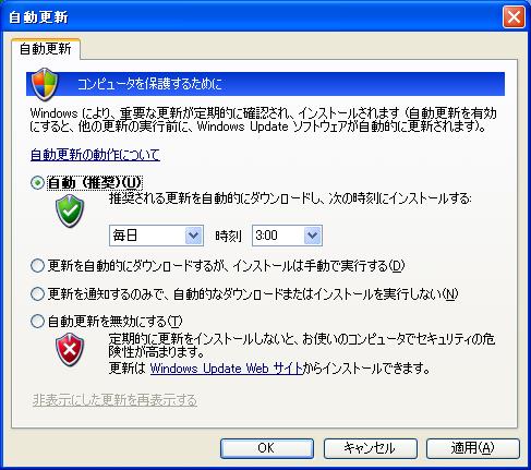 updateを有効にしても失敗してしまうことが多いXP。