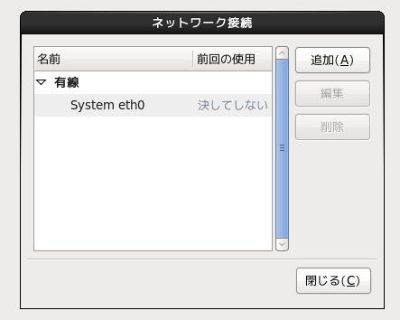 左下のネットワークの設定をクリックするとネットワークの設定ができます。