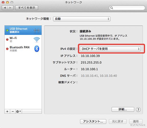 EthernetポートにIPアドレスを固定していくのでUSB Ethernetを選択します