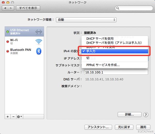 IPアドレスを固定するには「手入力」を選択します