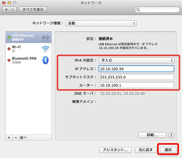 IPアドレスには使用したいプライベートIPアドレスを入力します