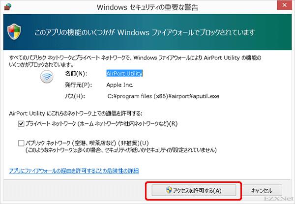 Windowsファイアーウォールからの警告でアクセスを許可するか聞いてきますので「アクセスを許可する」に設定