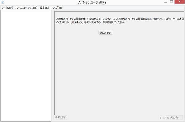 LANケーブルで接続すればすぐに検出可能な状態になります。