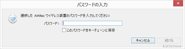 AirMacベースステーションを使っていてパスワードを設定されている場合はパスワードを入力して次の画面に進みます