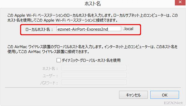 オプションボタンをクリックするとAirMacベースステーションのローカルホスト名を設定する事が出来ます