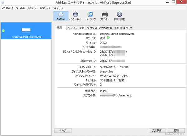 設定内容が間もなく反映されてAirMacユーティリティの概要タブではステータスが正常という表示になります。