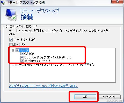 リモートデスクトップの接続をしている間に使用する手元のコンピュータのデバイスとリソースを選択します