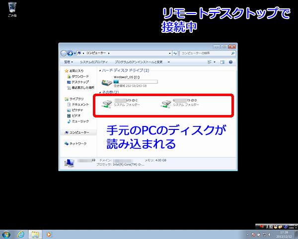 コンピュータにあるディスクドライブの項目に手元のPCのディスクドライブが検出されます