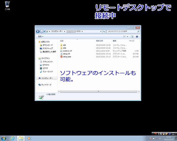 ここからディスクドライブにあるディスクを読み込ませてソフトウェアのインストールも可能です