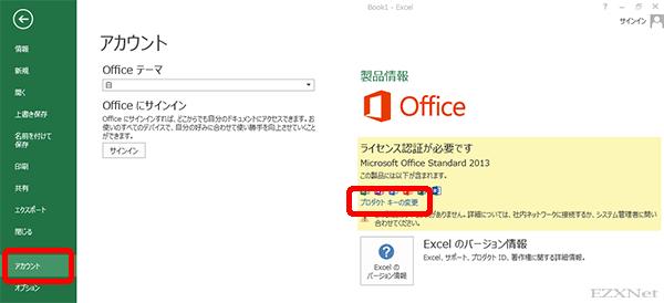ライセンス認証を行うためにプロダクトキーの変更をクリックします