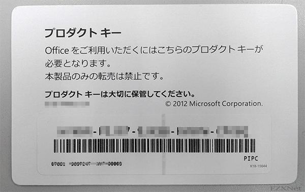 プロダクトキーが書かれているカードの裏