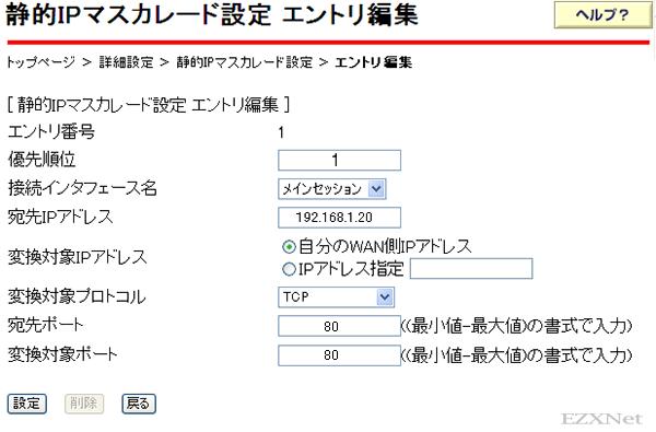 優先順位、接続インターフェース名、宛先IPアドレス、変換対象プロトコル、宛先ポート、変換対象ポートをそれぞれ設定します。