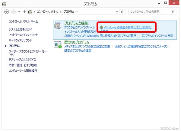 「Windowsの機能の有効化または無効化」をクリック