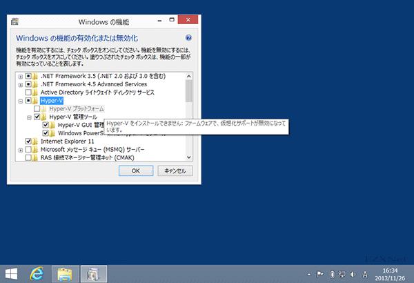 「Hyper-Vをインストールできません。ファームウェアで、仮想化サポートが無効になっています。」というメッセージが表示されてHyper-Vがグレー表示されている場合はPCのIntel Virtuarization機能が無効になっている可能性があります