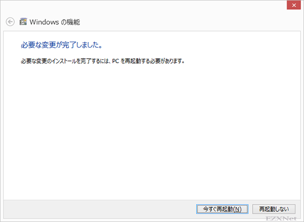 Windowsの機能の追加後は再起動