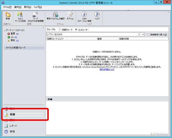 DPMのSystem Center 2012 R2 DPM 管理コンソールを起動します