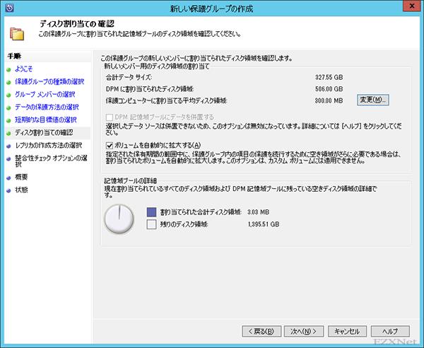 保護をするデータに割り当てる記憶域プールのディスク領域の変更をしたら 右下の「次へ」をクリック
