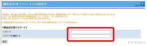 機器設定用のパスワードの初期設定