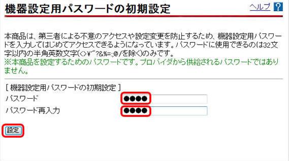 ログイン用のパスワードを作成します