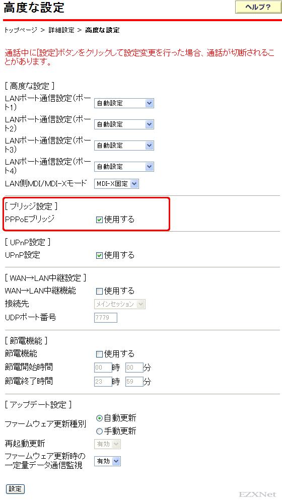 [ブリッジ設定]の項目にあるPPPoEブリッジの使用するのチェックボックスにチェックマークがついていればPPPoEブリッジ機能が有効な状態を示しています。