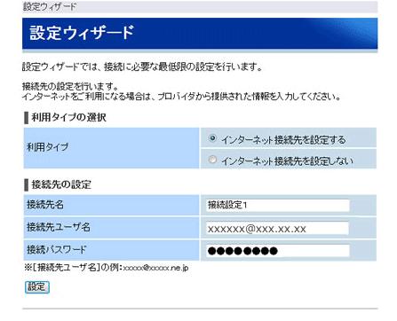 インターネットサービスプロバイダからの情報を入力して設定を進めます。