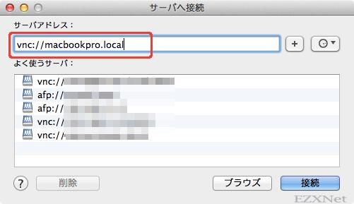 サーバへ接続で「vnc:// ホスト名.local」を入力するか「vnc://IPアドレス」を入力します。