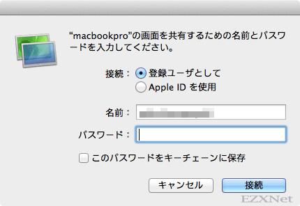 ユーザー名とパスワードを聞いてきます