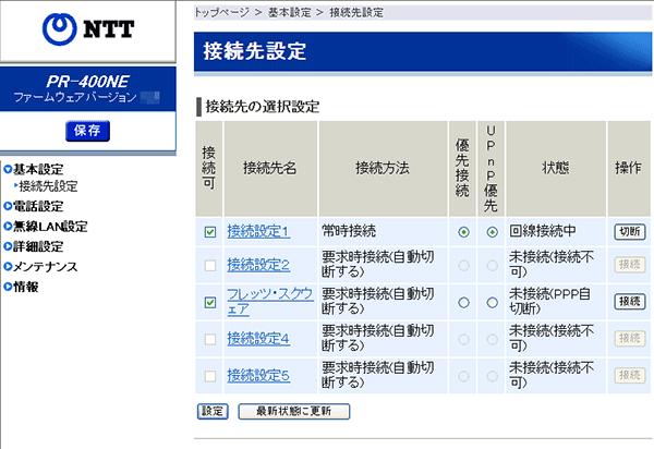 PR-400NEのWeb設定画面が表示されます