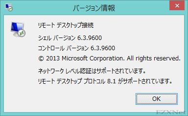 リモートデスクトッププロトコルバージョン 8.1