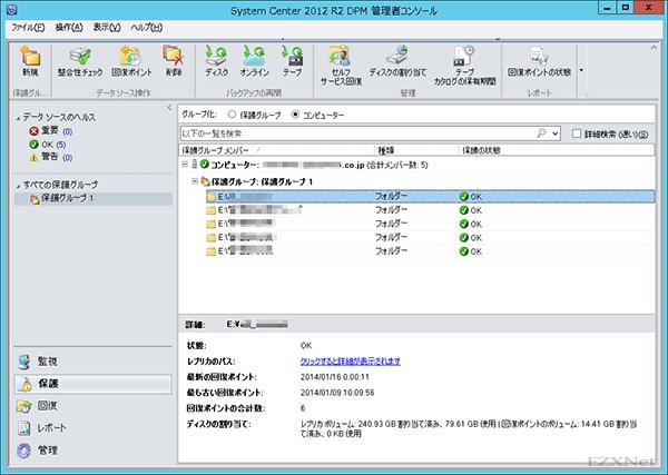 System Center 2012 R2 DPM 管理者コンソールを起動します