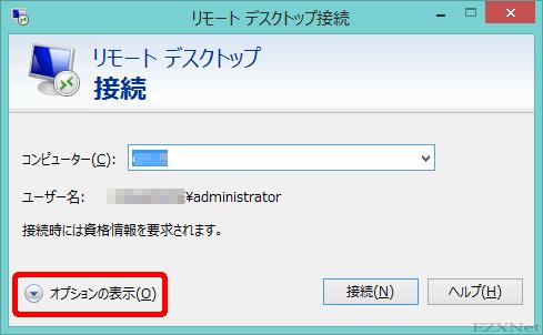 「オプションの表示」をクリックします。