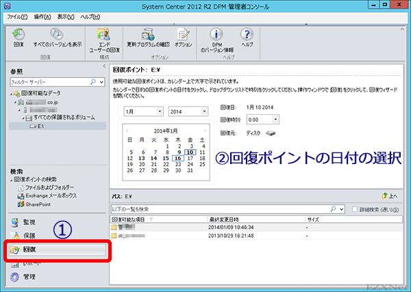 利用可能な回復(復元)ポイントはカレンダー上に太字の文字で表示されます。カレンダーの中から回復ポイントを作成した日付を選択します