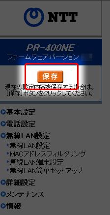 最後に画面の左上にある「保存」のボタンをクリックして設定を反映させます