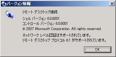 PCを再起動してリモートデスクトップ接続のバージョンを確認します。