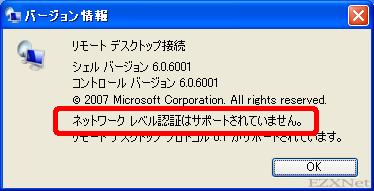 リモートデスクトップ接続のバージョンは6.0.6001 「ネットワークレベル認証がサポートされていません。」