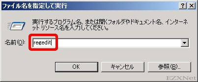 ファイル名を指定して実行を開きます。 名前に「regdit」と入力してOKをクリックします。