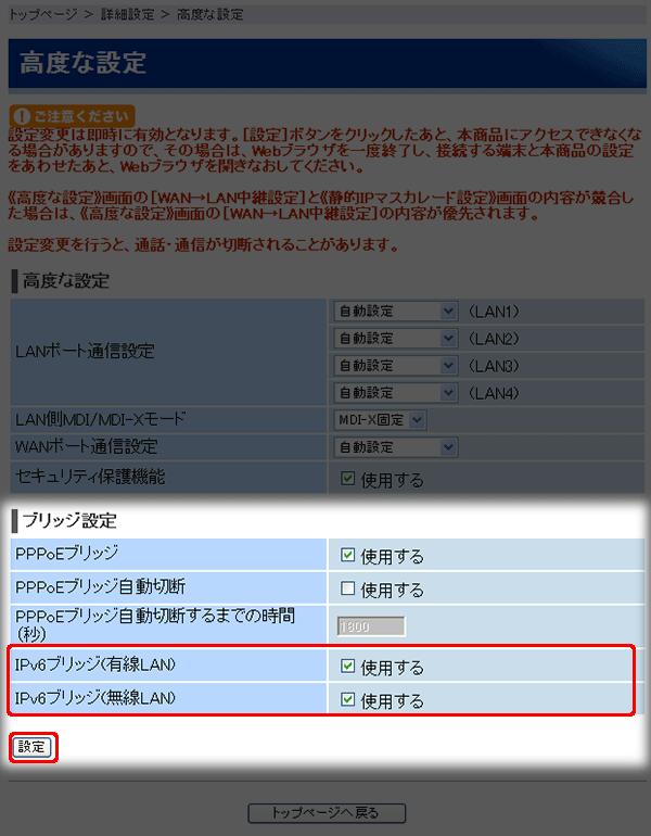 「ブリッジ機能」の中にある「IPv6ブリッジ(有線LAN)」と「IPv6ブリッジ(無線LAN)」のチェックボックスにチェックをつけます