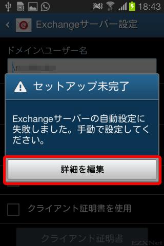 Exchangeサーバの手動設定