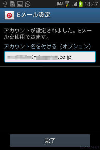 アカウントが設定されると完了ボタンが表示されます