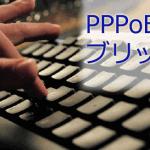 PR-400MI PPPoEブリッジ設定方法