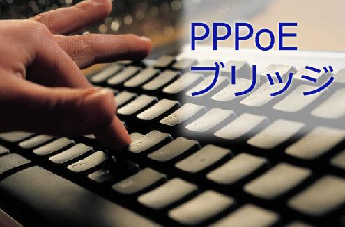 PPPoEプロトコルのブリッジ機能を有効にします。