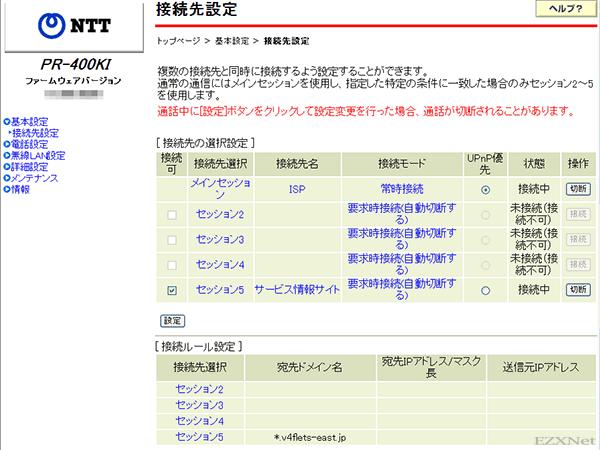 PR-400KIのWeb設定画面が表示されます。