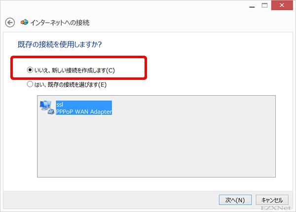 「既存の接続を使用しますか?」という画面が表示された場合は「いいえ、新しい接続を作成します」を選択します